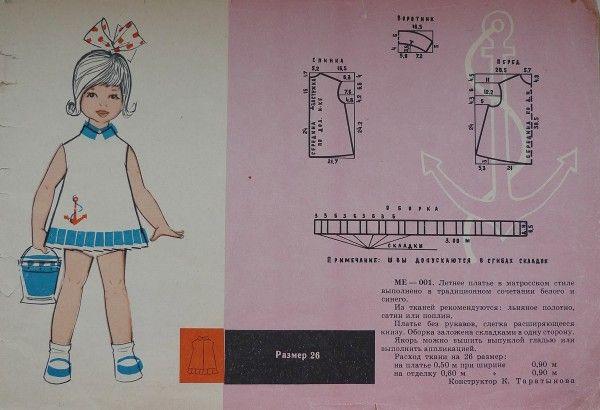 Советские журналы детской моды. 1