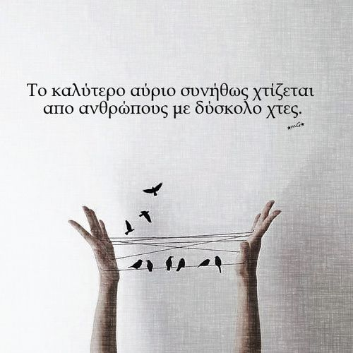 greek, ellinika, and greek quotes εικόνα