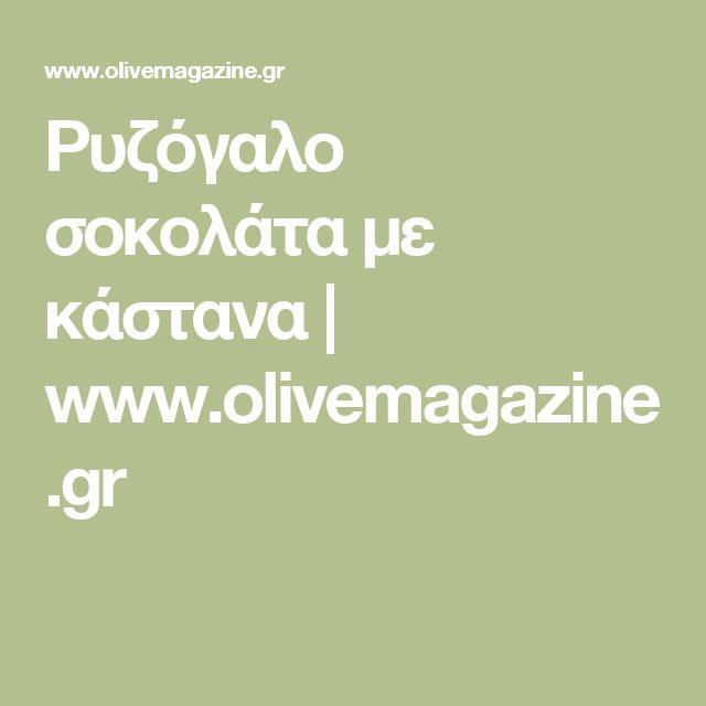 Ρυζόγαλο σοκολάτα με κάστανα | www.olivemagazine.gr