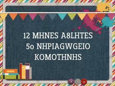 5ο Νηπιαγωγείο Κομοτηνής. 12 μήνες αθλητές - YouTube