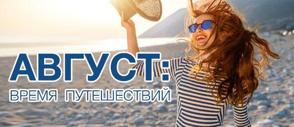 Лучшие предложения бронирования отелей для отдыха в бархатный сезон на август | Best offers rest in the velvet season