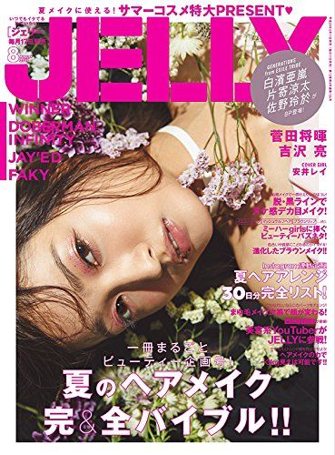Jelly August 2017 issue - Jelly Japanese fashion magazine for women 2017 - DOMO ARIGATO JAPAN