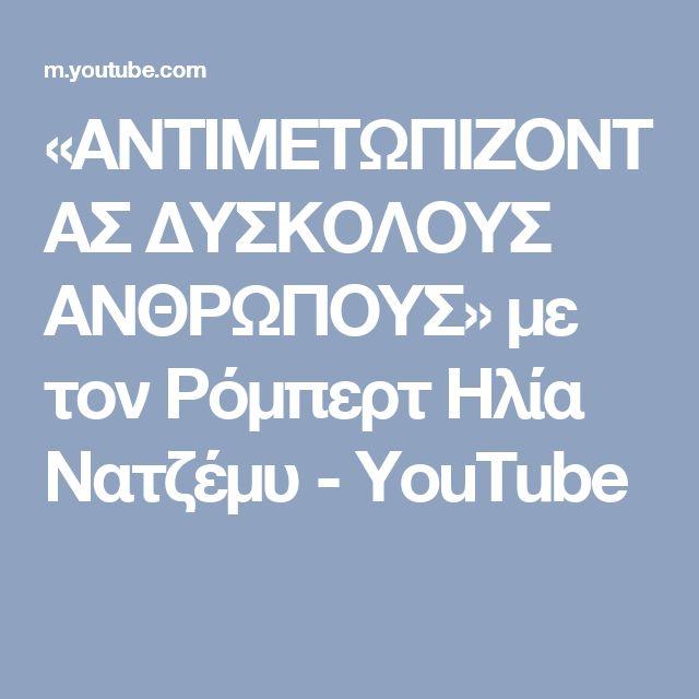 «ΑΝΤΙΜΕΤΩΠΙΖΟΝΤΑΣ ΔΥΣΚΟΛΟΥΣ ΑΝΘΡΩΠΟΥΣ»  με τον Ρόμπερτ Ηλία Νατζέμυ - YouTube
