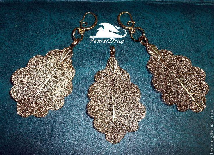 """Купить Кулон и серьги """"Натуральный позолоченный лист дуба"""" настоящие листья - золотой, лист, листья"""
