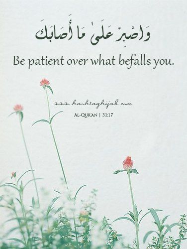 Be patient over what befalls you