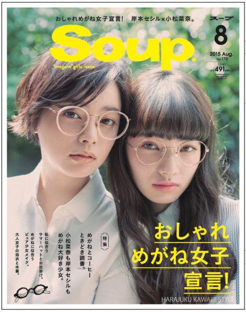 Soup めがね女子 めがね 小松菜奈 岸本セシル