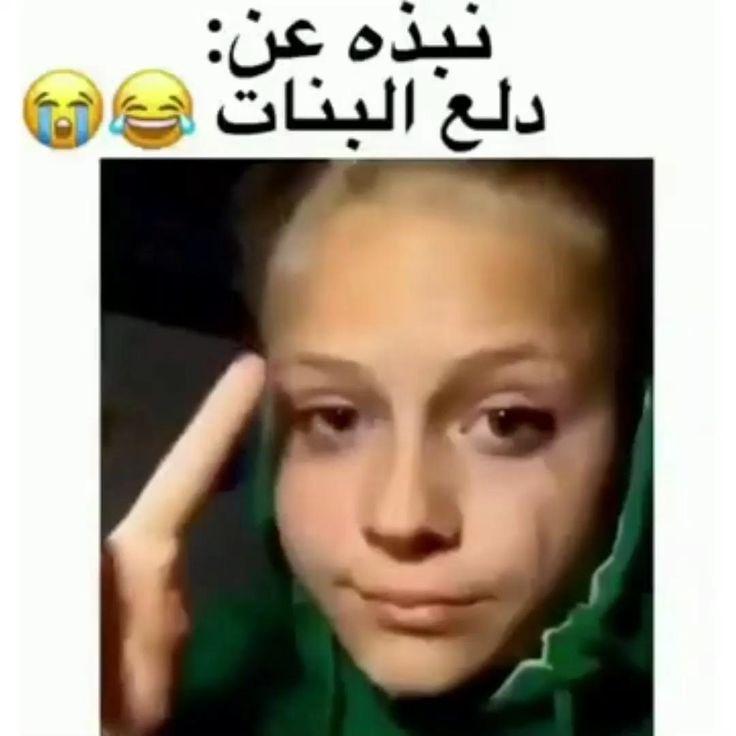 اييهههه نصيحح ع كل شييي فيي احدد عندهه اعتراض Video Funny Picture Jokes Fun Quotes Funny Funny Arabic Quotes
