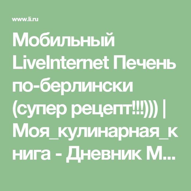 Мобильный LiveInternet Печень по-берлински (супер рецепт!!!)))   Моя_кулинарная_книга - Дневник Моя_кулинарная_книга  