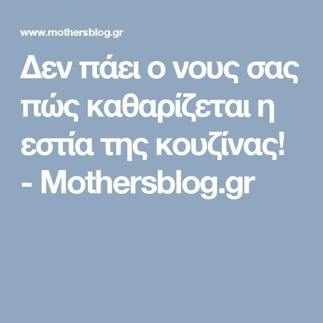 Δεν πάει ο νους σας  πώς καθαρίζεται η εστία της κουζίνας! - Mothersblog.gr