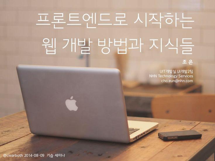 프론트엔드로 시작하는 웹 개발 방법과 지식들 by Eun Cho via slideshare