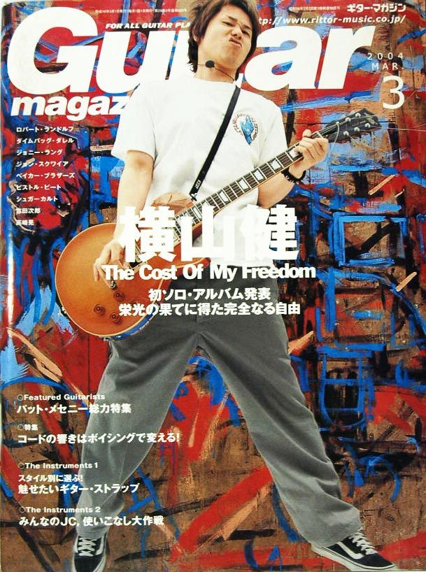 Guitar 2004年03月号 横山 健 /パット・メセニー/ダイムバッグ・ダレル - Book & Feel