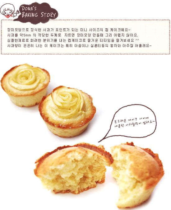 ㆍ애플 컵 케이크 - 베이킹스쿨(교훈:배워서남주자)