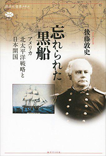 忘れられた黒船 アメリカ北太平洋戦略と日本開国 (講談社選書メチエ)   後藤敦史 :::出版社: 講談社 (2017/6/10):::kindke