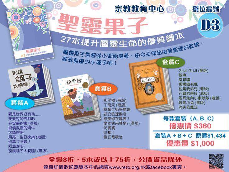 2014基督教聯合書展-電子優惠券 宗教教育中心 http://www.rerc.org.hk