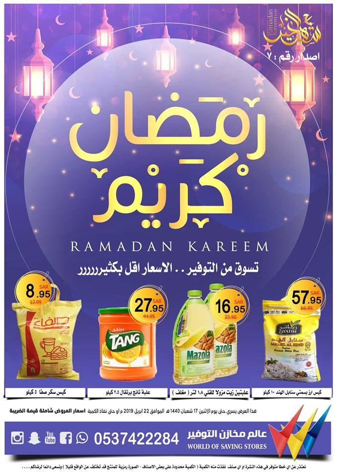 عروض رمضان عروض التوفير الاسعار اقل بكثير من مخازن التوفير عروض اليوم Cereal Pops Pops Cereal Box Pop Tarts