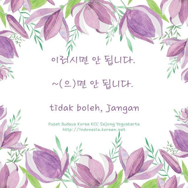 Kosakata & Ekspresi TOPIK KCC Sejong -(으)면 안 됩니다.