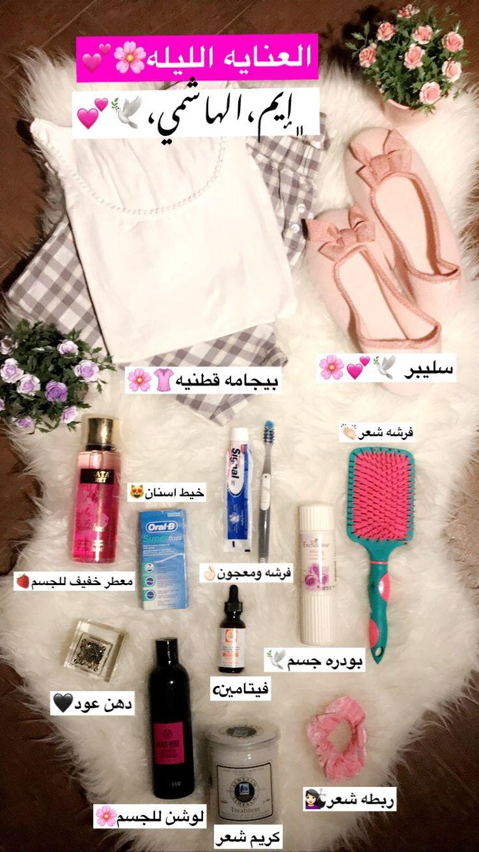 العنايه الليله Skin Care Diy Masks Beauty Skin Care Routine Pretty Skin Care