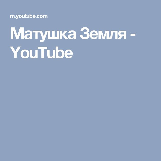 Матушка Земля - YouTube