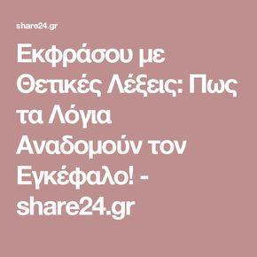 Εκφράσου με Θετικές Λέξεις: Πως τα Λόγια Αναδομούν τον Εγκέφαλο! - share24.gr