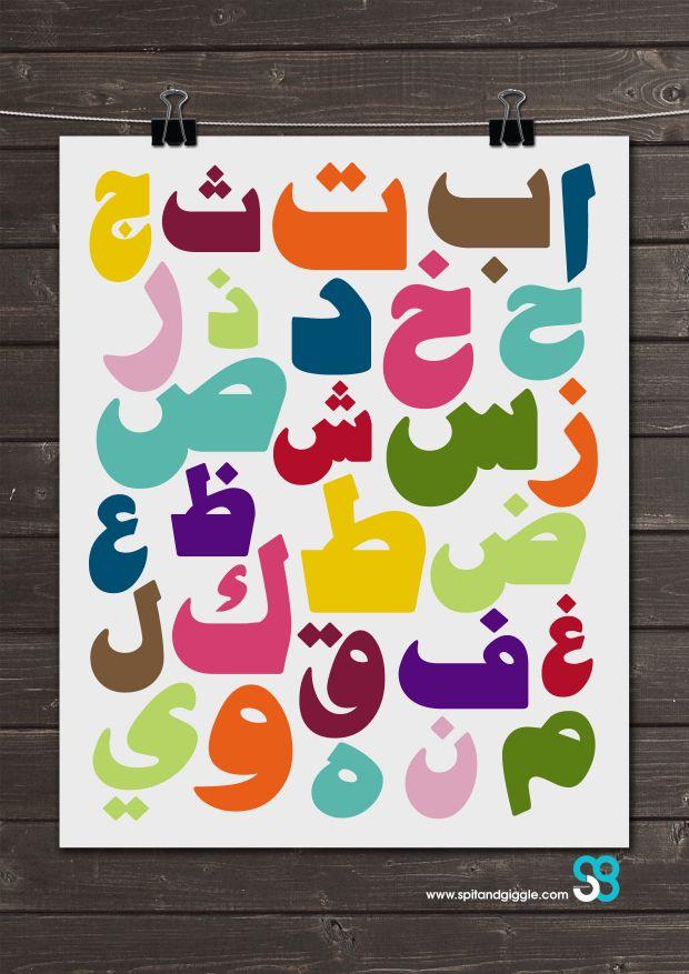alphabet arabic