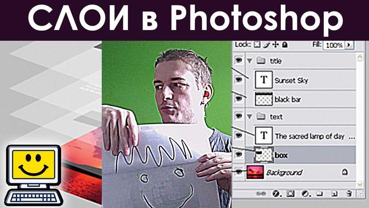 СЛОИ в Photoshop — просто и понятно о самом важном ▣ Компьютерщик