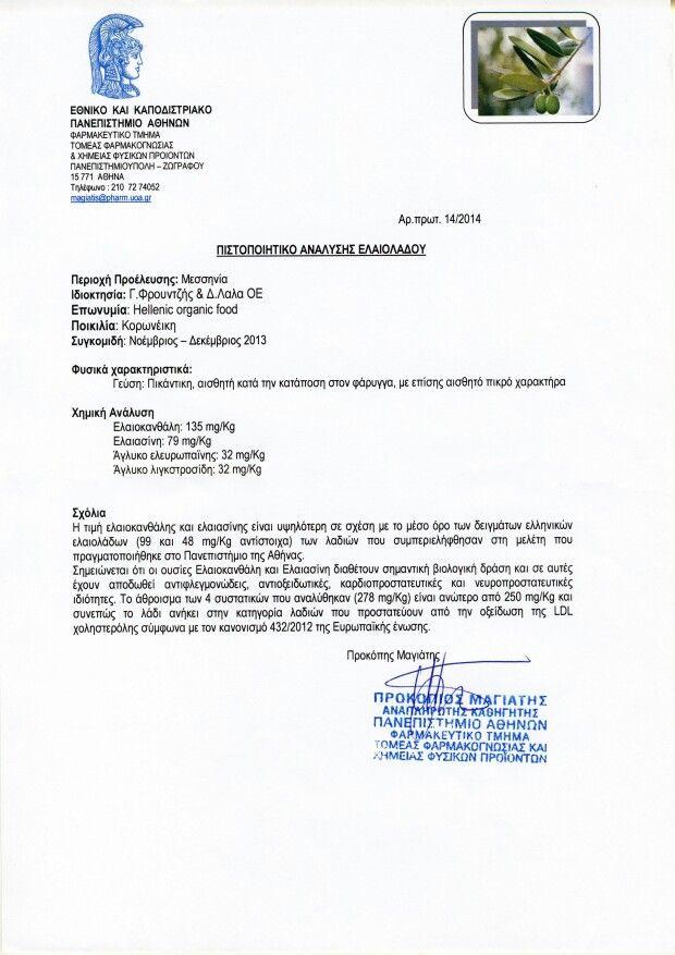 Ανάλυση ελαιολάδου απο Πανεπιστήμιο Αθηνών περισσότερα στο http://www.oliveoilkalamata.com