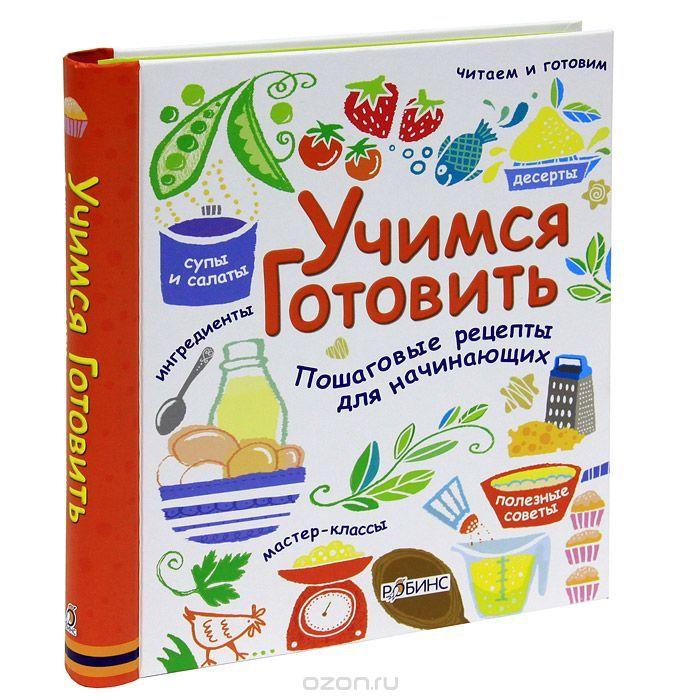 """Книга """"Учимся готовить. Пошаговые рецепты для начинающих"""" Абигейл Уитли"""