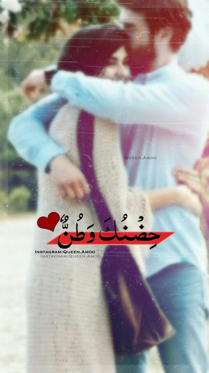 Pin By گرزآيهہ On رمزيات Love Photos Funny Arabic Quotes Feelings