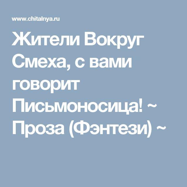 Жители Вокруг Смеха, с вами говорит Письмоносица! ~ Проза (Фэнтези) ~