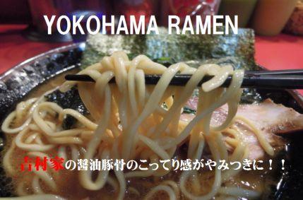 横浜で有名なラーメン 家系の総本山と呼ばれる。 吉村家の横浜ラーメンは、 こってり食べごたえ十分! timein.jp