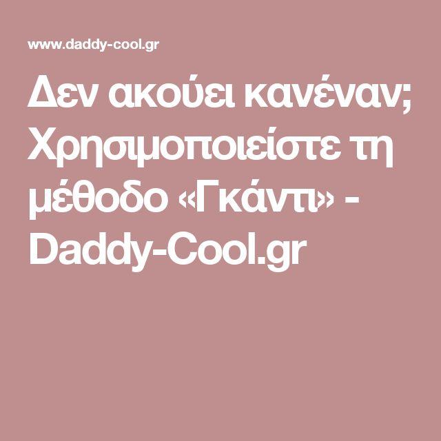 Δεν ακούει κανέναν; Χρησιμοποιείστε τη μέθοδο «Γκάντι» - Daddy-Cool.gr