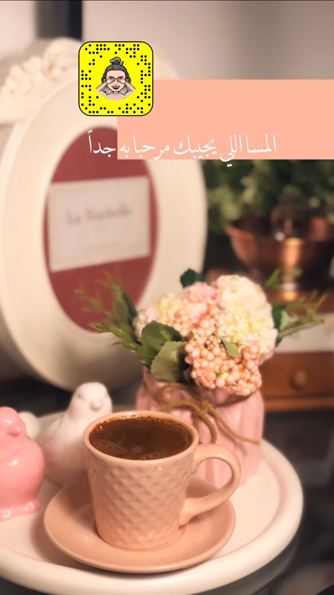 قهوة المسا Tableware Glassware Coffee