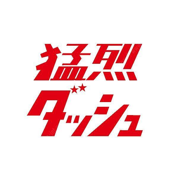 猛烈ダッシュ 切り文字ステッカー / トラックショップジェット - トラックパーツ・トラック用品専門店