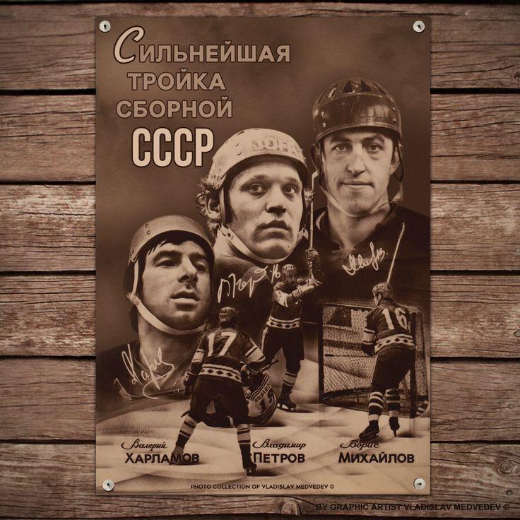 Валерий Харламов - Владимир Петров - Борис Михайлов #icehockey #ссср #хоккей #цска #чемпионы #постер #плакат