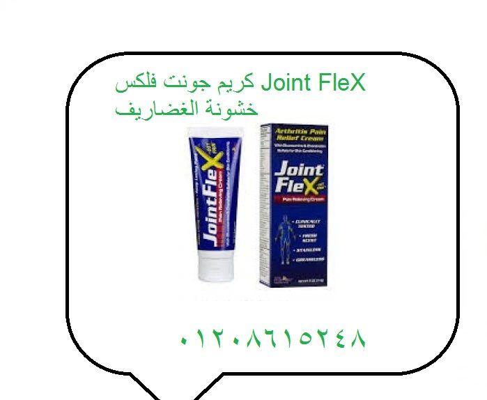 كريم جونت فلكس لخشونه الغضاريف Letters Toothpaste Joint