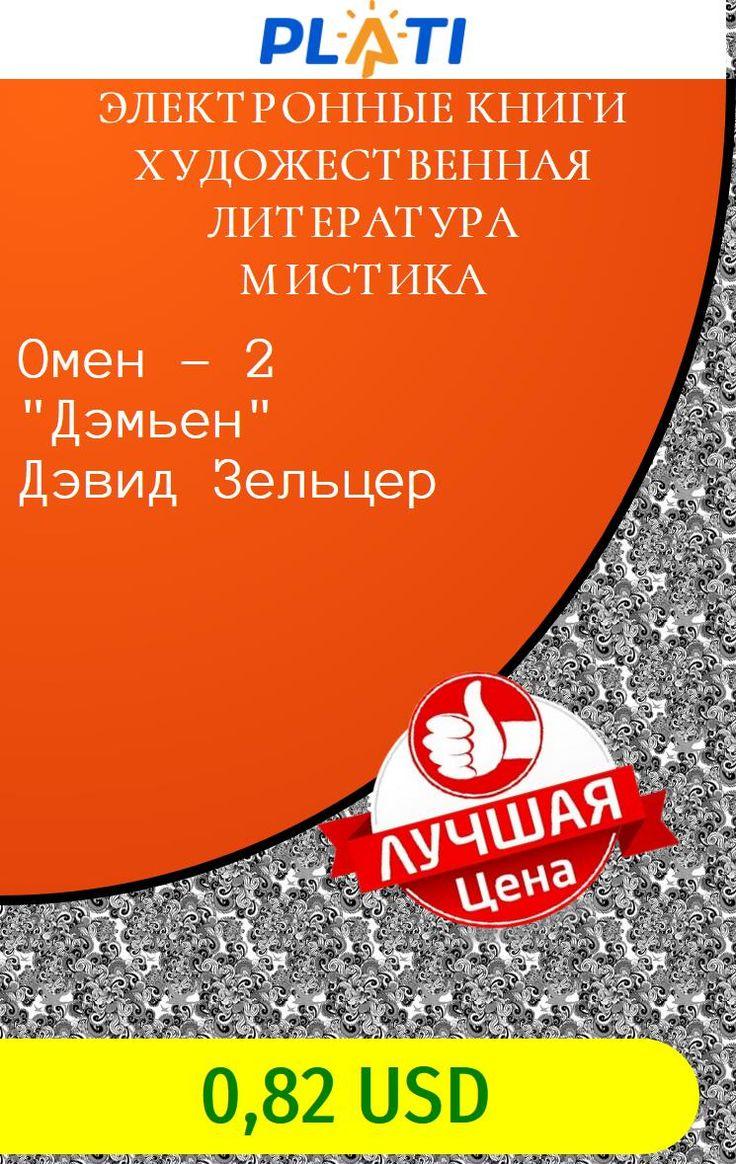 Омен - 2