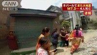 ネパールでM7.3の地震、その後M6台の地震も(5/12)