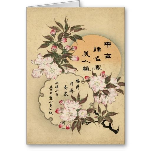 Cherry blossoms greeting cards
