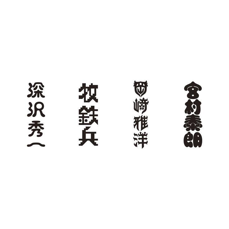 名刺用ロゴタイプ/Logo/2004