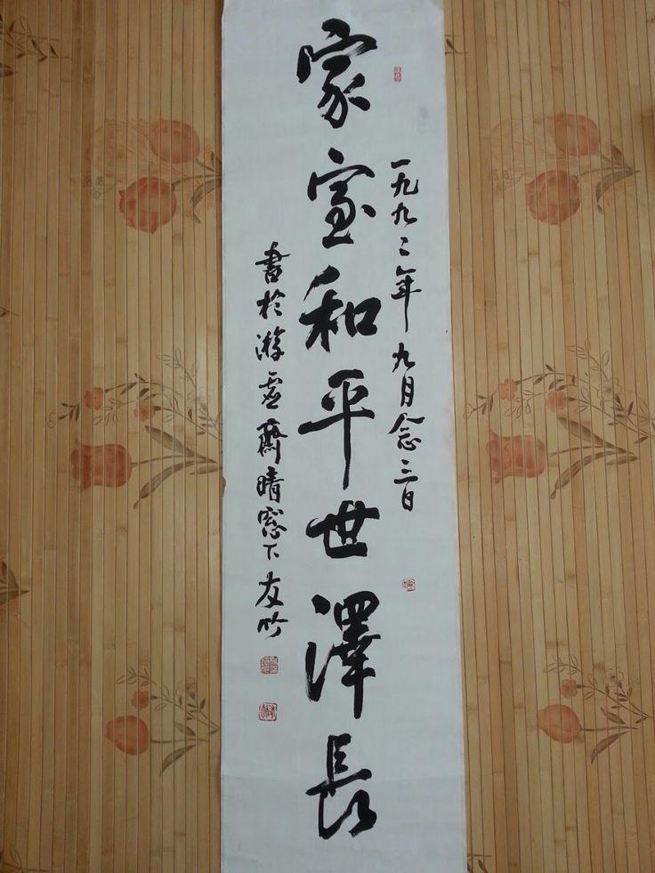 友竹 楊鎭尼(1928 - )