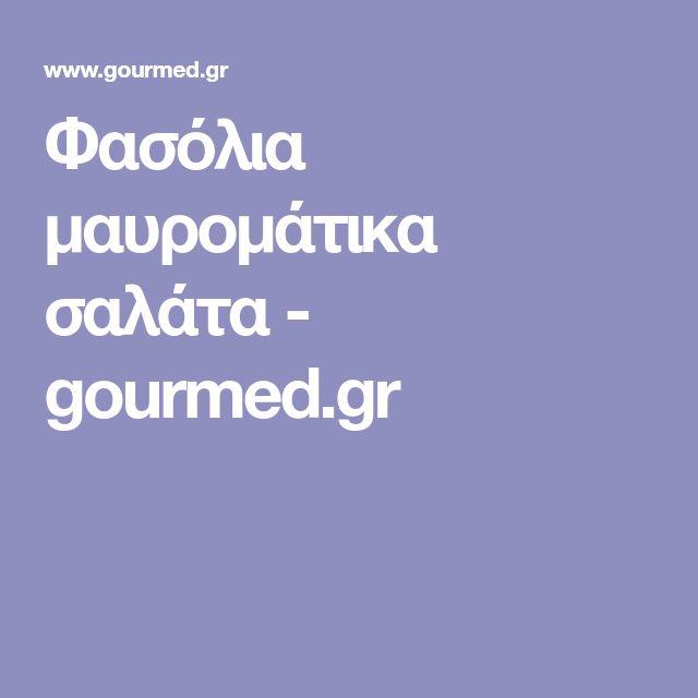 Φασόλια μαυρομάτικα σαλάτα - gourmed.gr