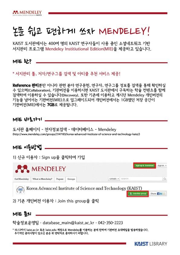 Mendeley 정식 기관버전 이용안내 (Mendeley Institutional Edition)