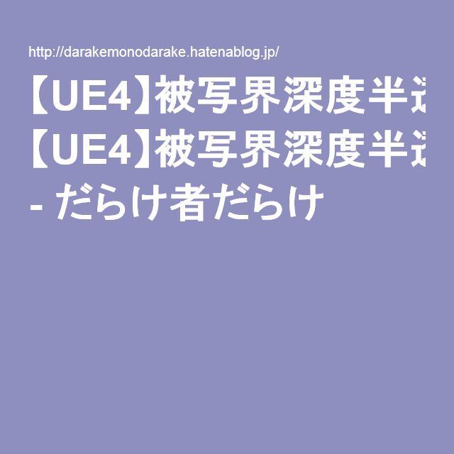 【UE4】被写界深度半透明物体共生戦略手法零式(Type-0) - だらけ者だらけ