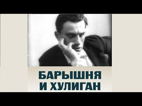 Барышня и хулиган  - 1918  Старый немой фильм с Маяковским