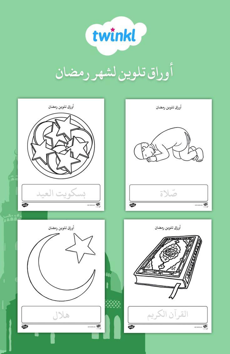 أوراق تلوين لشهر رمضان White Marble Background Marble Background