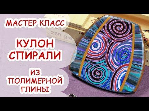 КУЛОН СПИРАЛИ ♥ ПОЛИМЕРНАЯ ГЛИНА ♥ МАСТЕР КЛАСС ANNAORIONA - YouTube