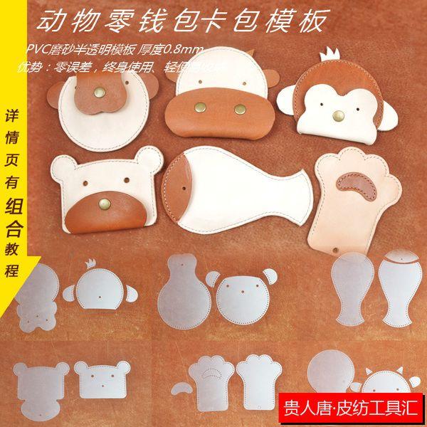 Кожа рисунок медали шаблоны кошелек сумка карты портмоне рисунок животное Тип версии наборы автобус карты разрешения на работу наборы карт