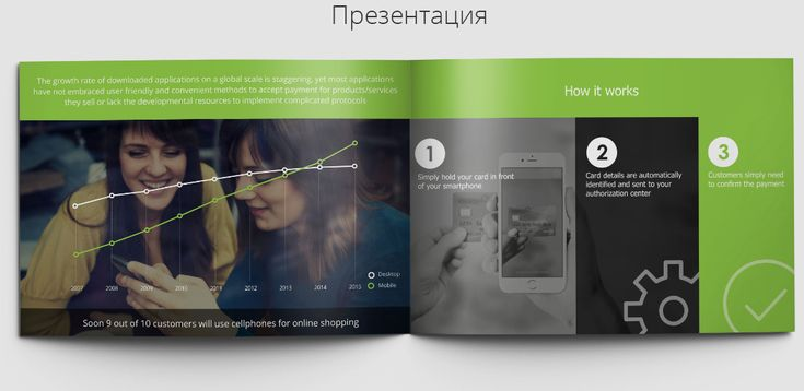 Презентация для компании Paycards #greendiz #portfolio #website  Подробней http://greendiz.ru/portfolio/pay-cards/