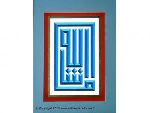 Elit Handicraft - SCV007 Savaş Çevik Kûfî Hat Çalışması #art #artwork #calligraphy #hat #hattat