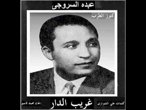 غريب الدار عبده السروجي - YouTube